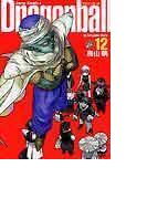 ドラゴンボール 完全版 12 (ジャンプ・コミックス)(ジャンプコミックス)