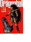 ドラゴンボール 完全版 14 (ジャンプ・コミックス)(ジャンプコミックス)