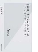 「通販」だけがなぜ伸びる 大手から個人まで…ノウハウを見て歩く (光文社新書)(光文社新書)