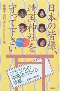 日本の皆様、靖国神社を守って下さい ブラジルの中高生からの手紙