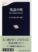 英語の壁 (文春新書)(文春新書)