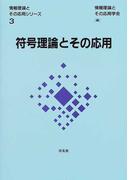 符号理論とその応用 (情報理論とその応用シリーズ)