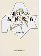 北のイネ品種改良 昭和前半抄記