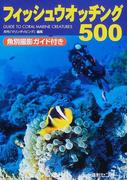 フィッシュウオッチング500 魚別撮影ガイド付き