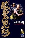 風雲児たち 16 ワイド版 (SPコミックス)(SPコミックス)