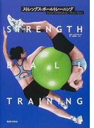 ストレングス・ボールトレーニング
