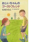 おじいちゃんのゴーストフレンド (きらきらジュニアライブシリーズ)