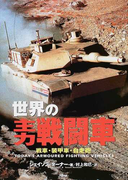 世界の主力戦闘車 戦車・装甲車・自走砲 (Ariadne military)