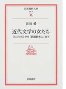 近代文学の女たち 『にごりえ』から『武蔵野夫人』まで (岩波現代文庫 文芸)(岩波現代文庫)
