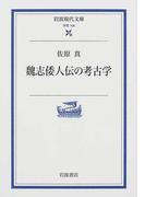魏志倭人伝の考古学 (岩波現代文庫 学術)(岩波現代文庫)