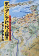 東北アジア時代への提言 戦争の危機から平和構築へ