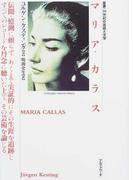 マリア・カラス (叢書・20世紀の芸術と文学)