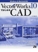 VectorWorks10ではじめるCAD