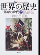 図説世界の歴史 7 革命の時代