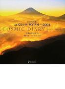 コズミック・ダイアリー 13の月の暦 ときめきの富士 2004 2003.7.26−2004.7.25