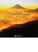 コズミック・ダイアリーmini 13の月の暦 ときめきの富士 2004 2003.7.26−2004.7.25