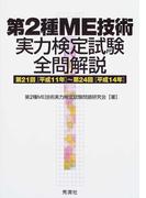 第2種ME技術実力検定試験全問解説 第21回(平成11年)〜第24回(平成14年)