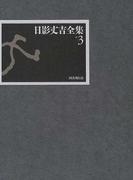日影丈吉全集 3