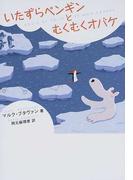 いたずらペンギンとむくむくオバケ (中公文庫 てのひら絵本)(中公文庫)
