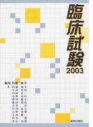 臨床試験 2003