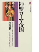 神聖ローマ帝国 (講談社現代新書)(講談社現代新書)