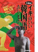 八田式「イキのいい韓国語あります。」 韓国語を勉強しないで勉強した気になる本