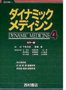 ダイナミック・メディシン カラー版 4