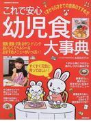 これで安心幼児食大事典 1才から5才までの食事のすすめ方 (Seibido mook)