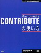 Macromedia CONTRIBUTEの使い方 ビジュアルクイックスタートガイド (Macromedia press)