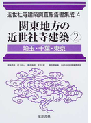 近世社寺建築調査報告書集成 復刻 4 関東地方の近世社寺建築 2 埼玉・千葉・東京
