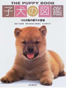 子犬の図鑑 105犬種の親子が登場