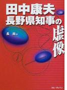 田中康夫長野県知事の虚像