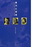 暴力と芸術 ヒトラー、ダリ、カラヴァッジォの生涯