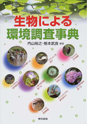 生物による環境調査事典