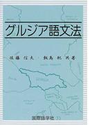 グルジア語文法
