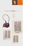 グーテンベルク博物館 マインツ 日本語 印刷と文字の博物館のためのガイド