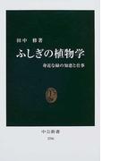 ふしぎの植物学 身近な緑の知恵と仕事 (中公新書)(中公新書)