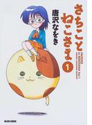 さちことねこさま 1 (Beam comix)(ビームコミックス)