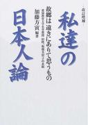 私達の日本人論 故郷は遠きにありて思うもの 愛知教育大学名誉教授旧姓、板橋美智子の永眠 改訂増補 (ガリバーBOOKS)