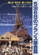 5泊6日のフランス語会話 通じる!使える!楽しくなる! モダン、グルメ、アート小粋なフランス語フレーズ集