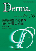 デルマ No.76 皮膚科医に必要な抗生物質の知識