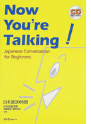Now you're talking! Japanese conversation for beginners 日本語20時間