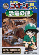 名探偵コナン推理ファイル恐竜の謎 (小学館学習まんがシリーズ Conan comic study series)