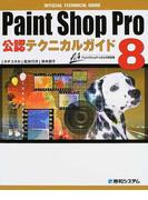 Paint Shop Pro 8公認テクニカルガイド PaintShopPro8公式解説書