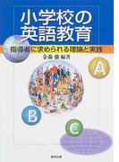小学校の英語教育 指導者に求められる理論と実践
