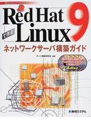 Red Hat Linux 9で作るネットワークサーバ構築ガイド (Network server construction guide series)