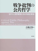 戦争批判の公共哲学 「反テロ」世界戦争における法と政治