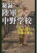 秘録陸軍中野学校 (新潮文庫)(新潮文庫)