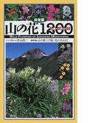山の花1200 山麓から高山まで 決定版