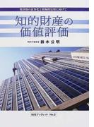 知的財産の価値評価 特許権の証券化と積極的活用に向けて (IMSブックレット)